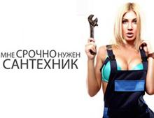 kaluga.v-sa.ru Статьи на тему: услуги сантехников в Калуге